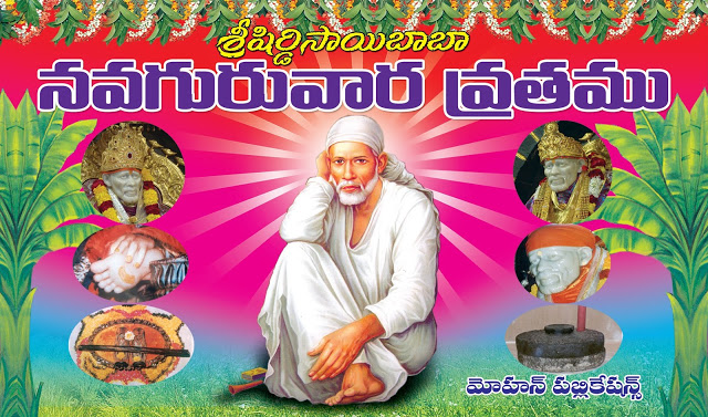 9 గురువారంల శ్రీ షిర్డీ సాయి బాబా వ్రత మహత్యం (9 Thursdays Sri Shirdi Sai Baba Vratam)  | GRANTHANIDHI | MOHANPUBLICATIONS | bhaktipustakalu |Publisher in Rajahmundry, Popular Publisher in Rajahmundry,BhaktiPustakalu, Makarandam, Bhakthi Pustakalu, JYOTHISA,VASTU,MANTRA,TANTRA,YANTRA,RASIPALITALU,BHAKTI,LEELA,BHAKTHI SONGS,BHAKTHI,LAGNA,PURANA,devotional,  NOMULU,VRATHAMULU,POOJALU, traditional, hindu, SAHASRANAMAMULU,KAVACHAMULU,ASHTORAPUJA,KALASAPUJALU,KUJA DOSHA,DASAMAHAVIDYA,SADHANALU,MOHAN PUBLICATIONS,RAJAHMUNDRY BOOK STORE,BOOKS,DEVOTIONAL BOOKS,KALABHAIRAVA GURU,KALABHAIRAVA,RAJAMAHENDRAVARAM,GODAVARI,GOWTHAMI,FORTGATE,KOTAGUMMAM,GODAVARI RAILWAY STATION,PRINT BOOKS,E BOOKS,PDF BOOKS,FREE PDF BOOKS,freeebooks. pdf,BHAKTHI MANDARAM,GRANTHANIDHI,GRANDANIDI,GRANDHANIDHI, BHAKTHI PUSTHAKALU, BHAKTI PUSTHAKALU,BHAKTIPUSTHAKALU,BHAKTHIPUSTHAKALU,pooja