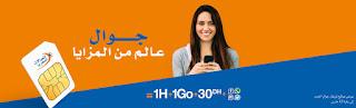 عروض جوال اتصالات المغرب