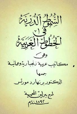 السموط الدرية في الخطوط العربية , pdf