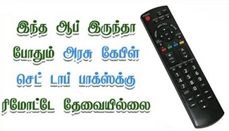Remote App for Tamil Nadu Cable Set top Box