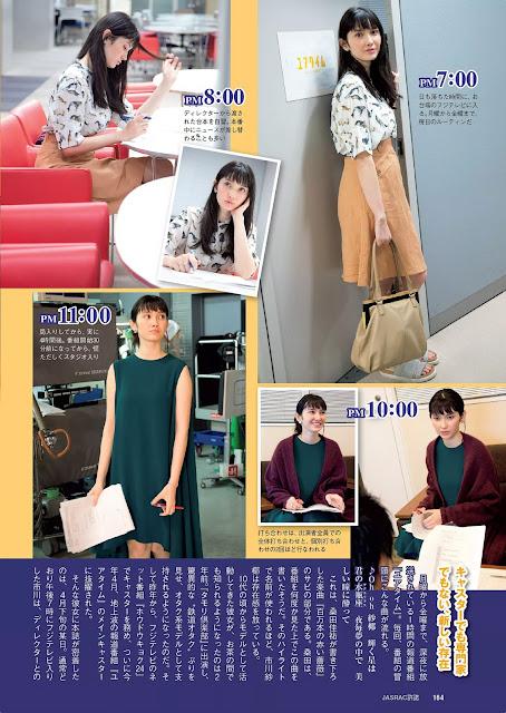 市川紗椰 Ichikawa Saya Weekly Playboy No 23 2016 Images 2