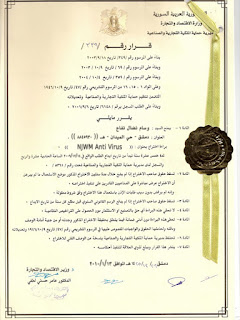 Wesam Nedal Naffaa is a professional programmer for ten years, Patent Holder No. 399 dated 26/1/2010