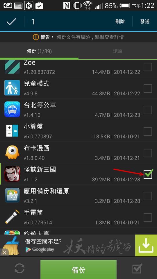 2014 12 28%2B05.22.26 - [教學] 如何從Play Store 商店中將apk檔案提取出來?