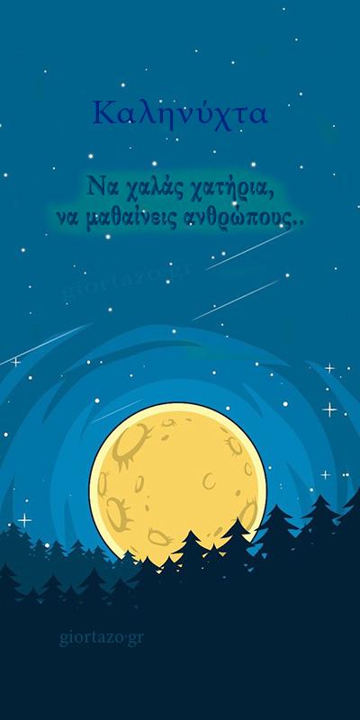 Εικόνες Καληνύχτας giortazo