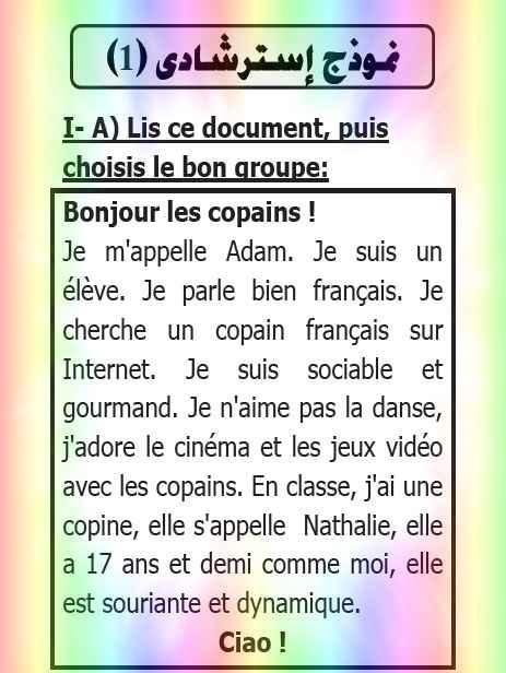 نماذج استرشاديه هامة بالإجابات فى اللغة الفرنسية أولى ثانوي ترم أول مواصفات 2019