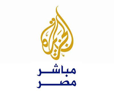 قناه الجزيرة مباشر مصر