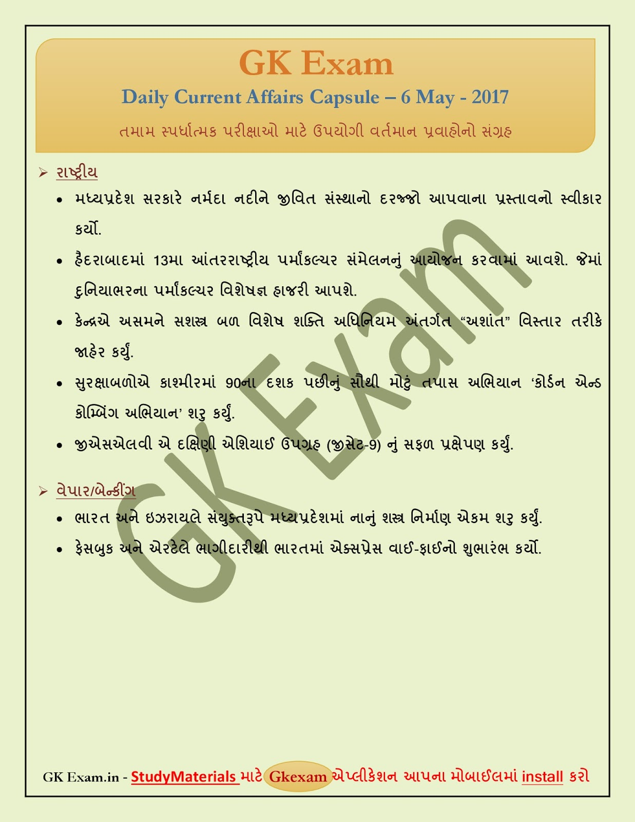 gujarati dating sites Find lakhs of verified gujarati matrimony profiles on jeevansathi safe & secured matchmaking with exclusive privacy add your profile now.
