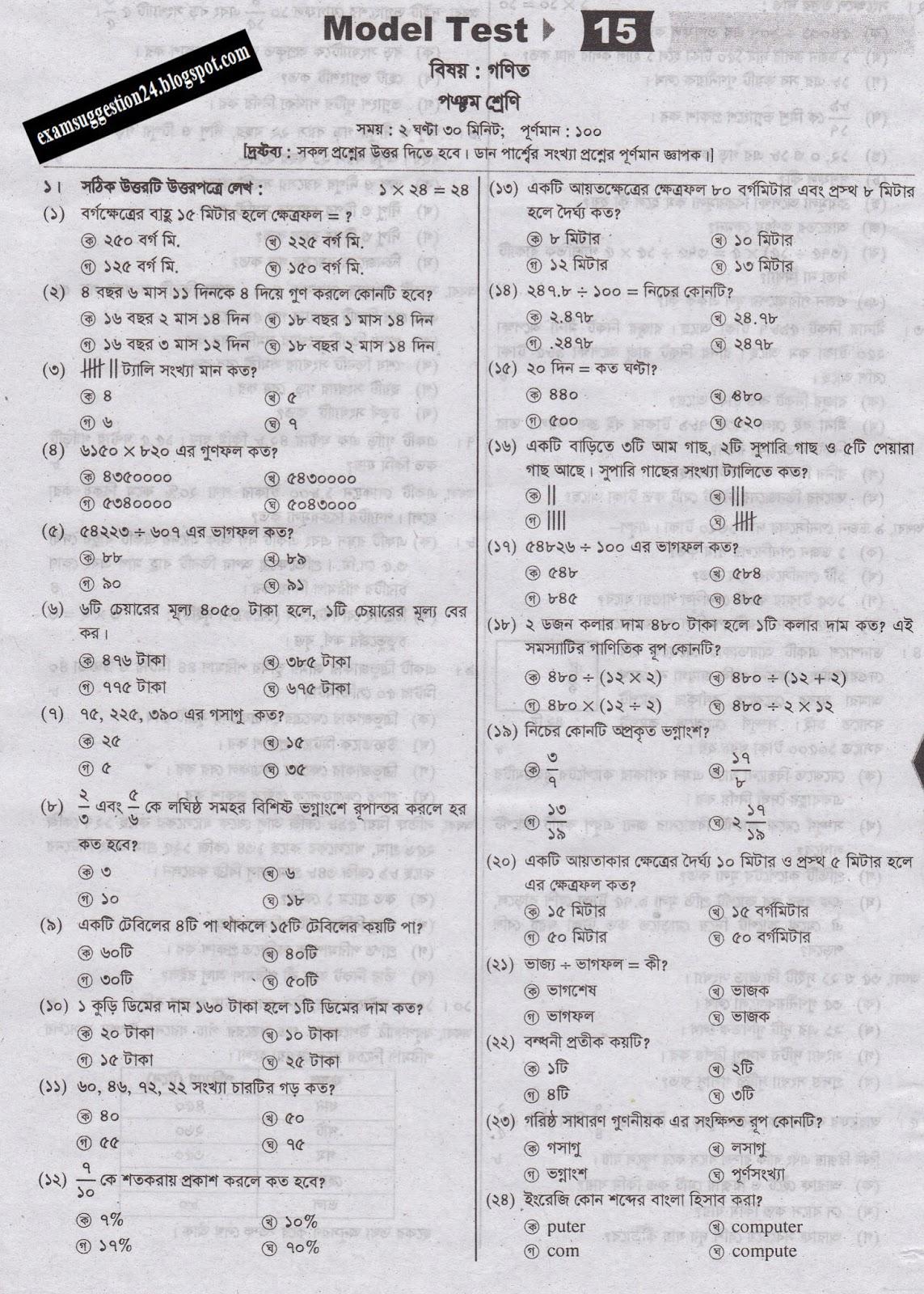 psc exam question paper 2013 rajshahi board