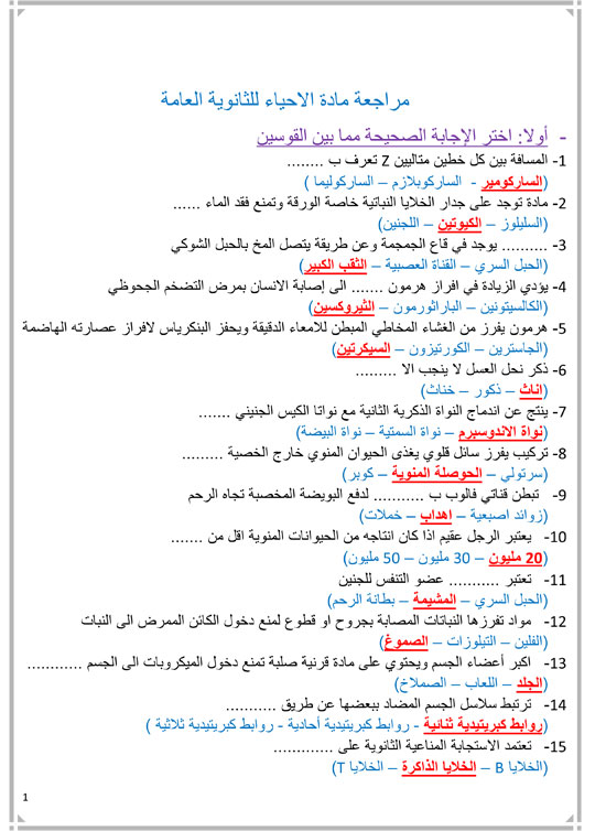 أقوى مراجعة أحياء للثانوية العامة س و ح في 9 ورقات فقط! مستر شريف الحوت 1