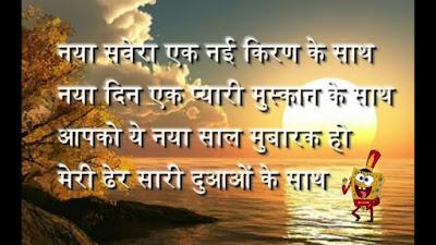 shayari in hindi for new year