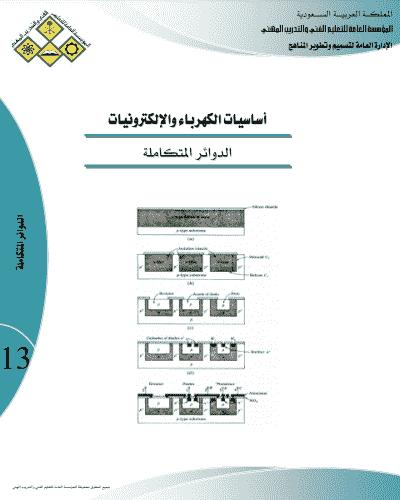 الدوائر المتكاملة pdf