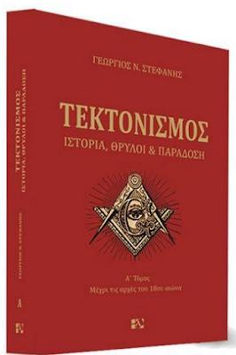 Νέο Βιβλίο για τον Τεκτονισμό από τον συγγραφέα Γεώργιο Στεφανή