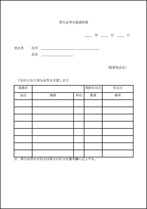 貸与品等引渡通知書 002