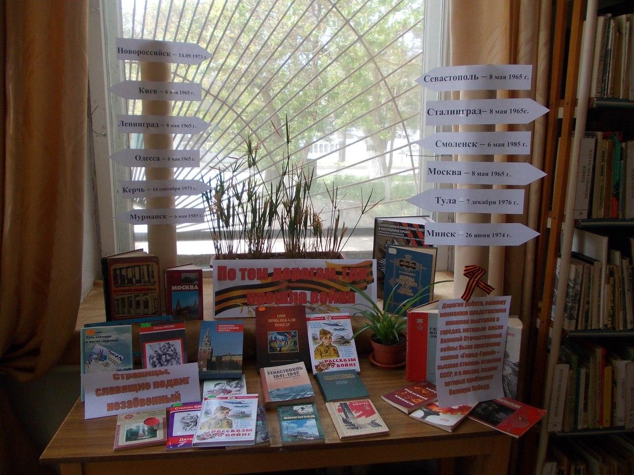 Картинки книжная выставка