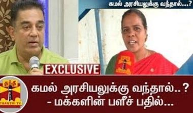 EXCLUSIVE | PUBLIC REACTION ON 'If Kamal Haasan enters Politics' | Thanthi Tv