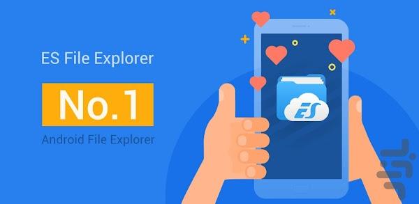 ES File Explorer File Manager v4.1.9.9 Apk Premium