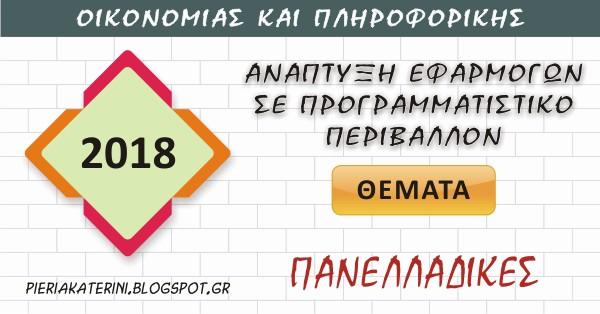 Πανελλαδικές εξετάσεις 2018: Οι απαντήσεις στην Ανάπτυξη εφαρμογών σε προγραμματιστικό περιβάλλον