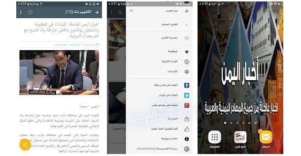 http://www.rftsite.com/2019/04/app-of-yemen-news.html