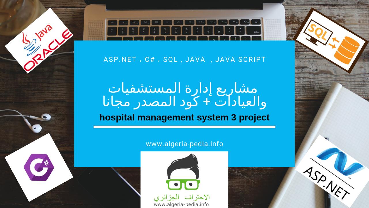 3 مشاريع إدارة المستشفيات والعيادات + كود المصدر مجانا (ASP NET ، C#
