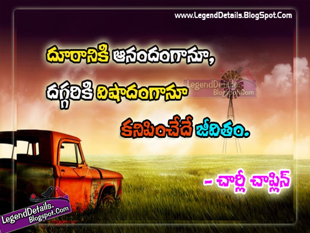 Charlie Chaplin Life Quotes In Telugu Legendary Quotes