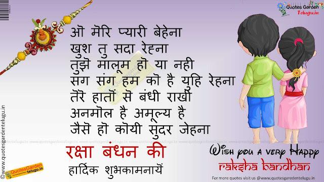 Best Rakshabandhan Quotes in hindi 908