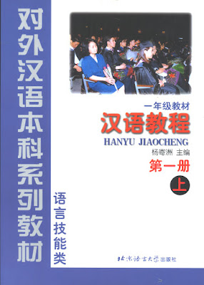 Hanyu Jiaocheng (Chinese Course) Textbook 1A