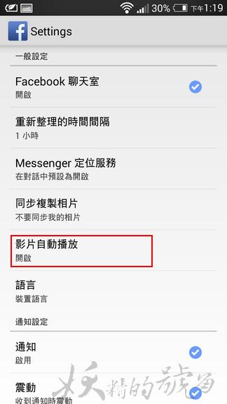 2014 08 06+05.19.32+(%E8%A4%87%E8%A3%BD) - 小心!Facebook自動撥放影片功能,可能無意間吃掉太多流量