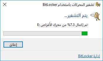 كيف تقوم بتشفير وقفل أي قرص صلب على الحاسوب برقم سري بدون برنامج