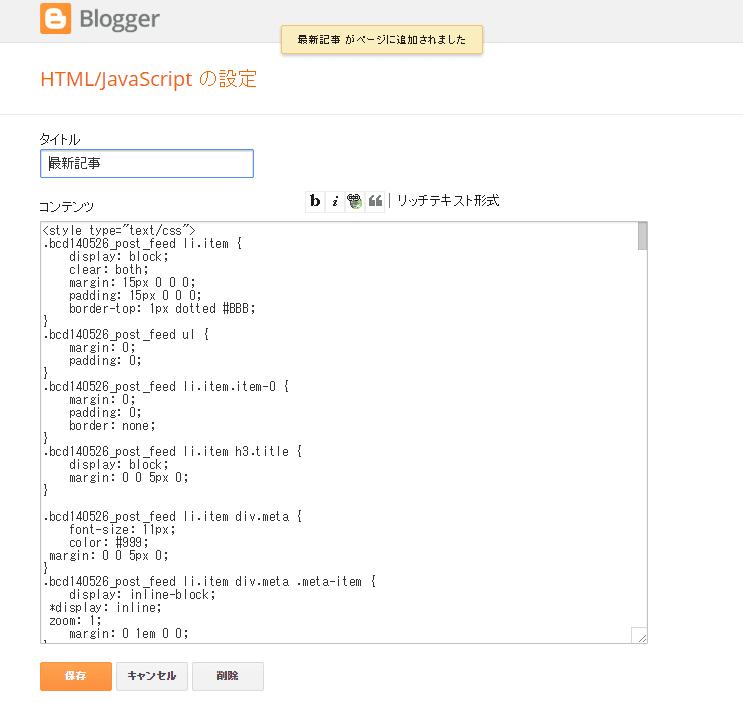 ウィジェットの内容はcssとJavaScriptが書かれている