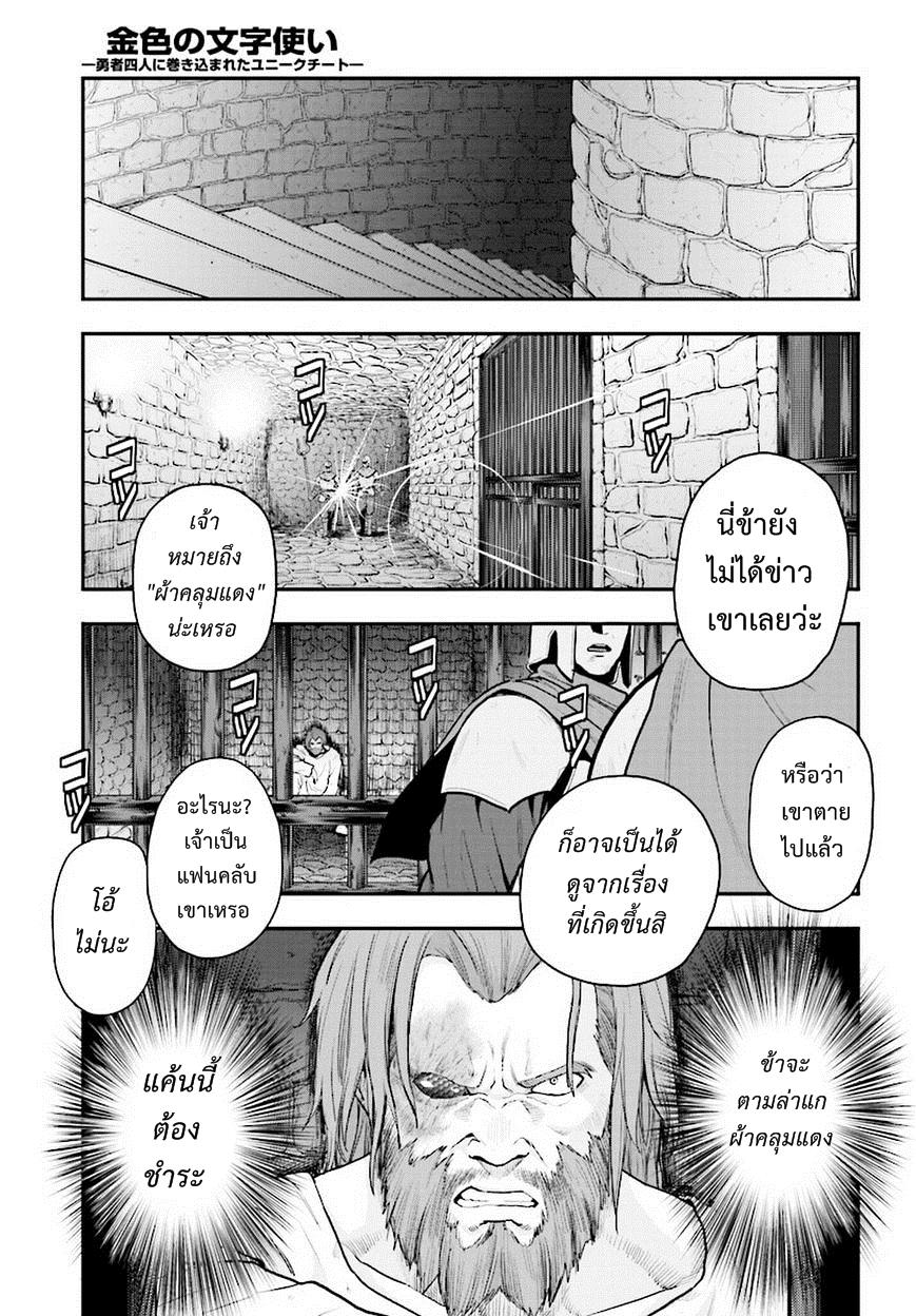 อ่านการ์ตูน Konjiki no Word Master 19 Part 2 ภาพที่ 26