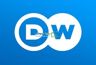 قناة dw عربية بث مباشر