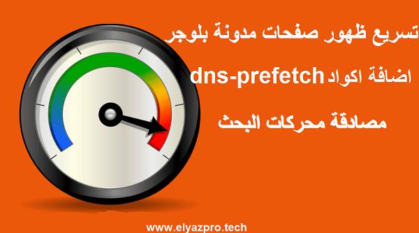 اكواد dns-prefetch لتسريع ظهور مدونة بلوجر- اضافة مهمة جدا لمصادقة محركات البحث