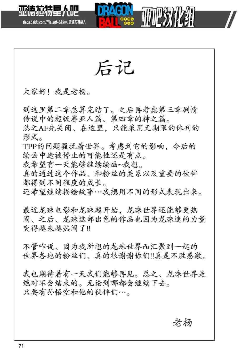 龍珠AF: 17話 - 第71页