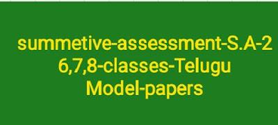 summetive-assessment-S.A-2 6,7,8-classes-Telugu-Model-papers,సమ్మేటివ్ అసెస్మెంట్-2 6,7,8 తరగతుల మోడల్ పేపర్లు వాని వివరాలు