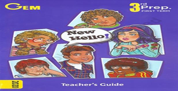 تحميل كتاب المعاصر فى الرياضيات للصف الاول الاعدادى ترم اول