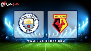 مشاهدة مباراة مانشستر سيتي وواتفورد بث مباشر 09-03-2019 الدوري الانجليزي