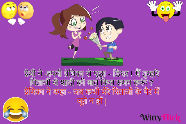Girlfriend And Boyfriend Joke And Chutkule HD Wallpaper In Hindi