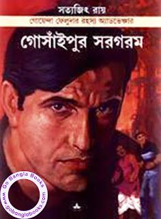 Gosainpur Sargaram by Satyajit Ray (Feluda Series)