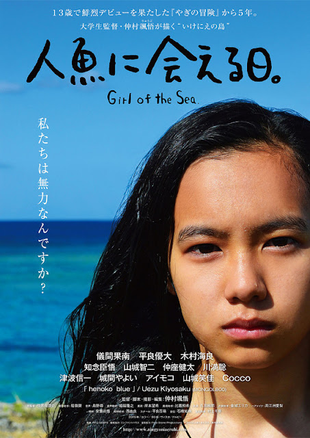 Sinopsis Girl of the Sea / Ningyo ni Aeru Hi (2016) - Film Jepang