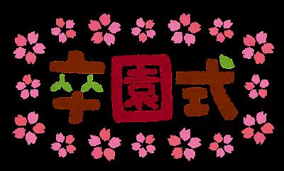 卒園式のイラスト「タイトル文字」