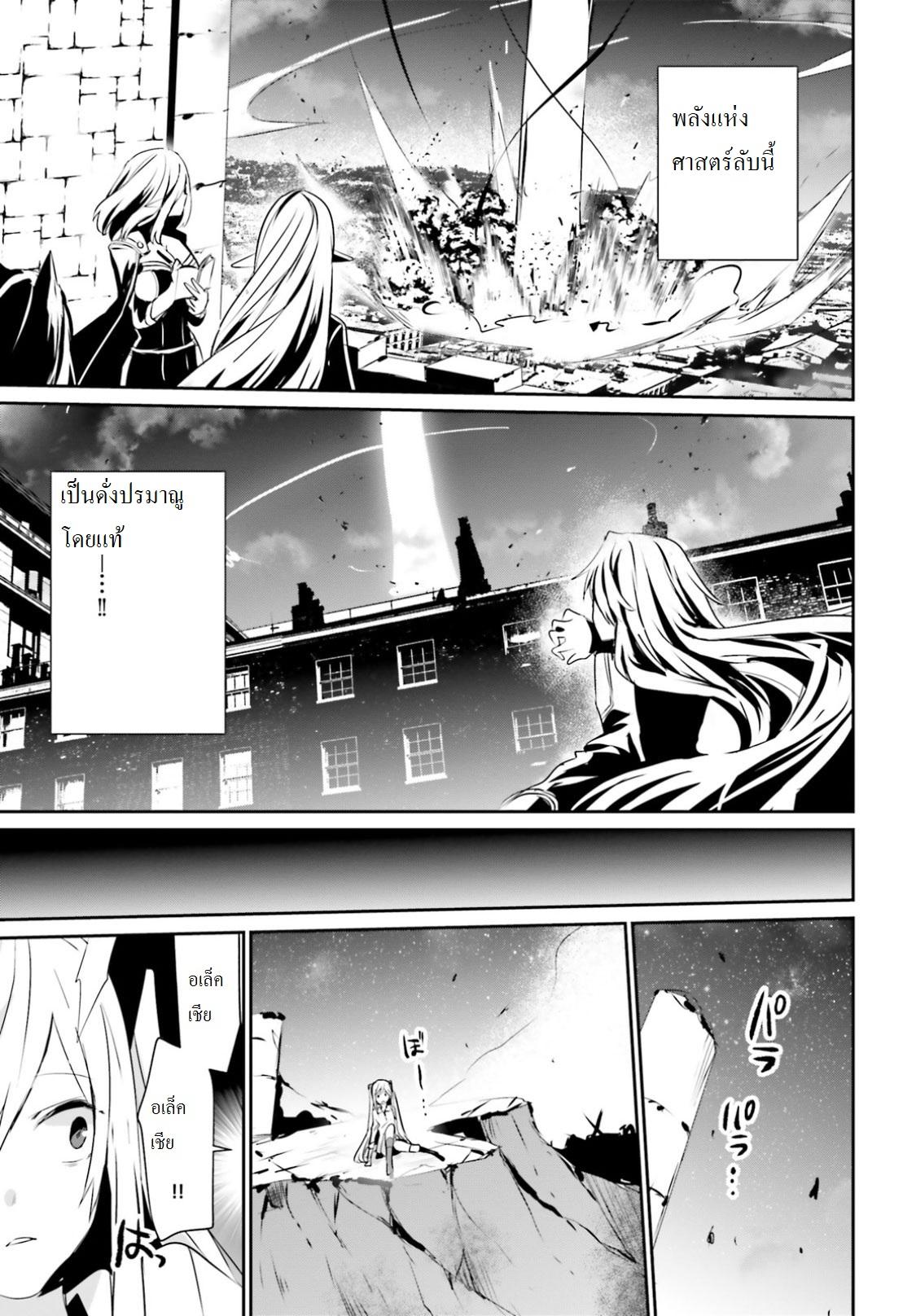 อ่านการ์ตูน Kage no Jitsuryokusha ni Naritakute! ตอนที่ 6 หน้าที่ 29