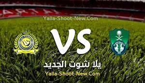نتيجة مباراة الأهلي والنصر اليوم الجمعة 27-09-2019 في الدوري السعودي