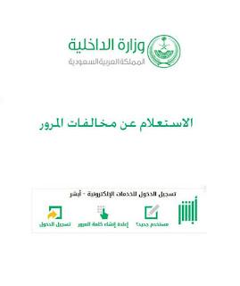 الاستعلام عن مخالفات المرور فى السعودية 2019 Traffic Violations