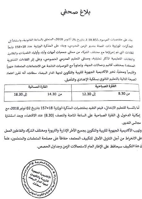 بلاغ صحفي للأكاديمية الجهوية للتربية والتكوين لجهة الدار البيضاء سطات بشأن صيغة التوقيت المدرسي المعتمد بالجهة.