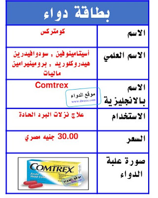 كومتركس اقراص Comtrex لعلاج نزلات البرد