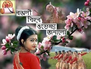 Bohag Bihu Wishes Images 2017