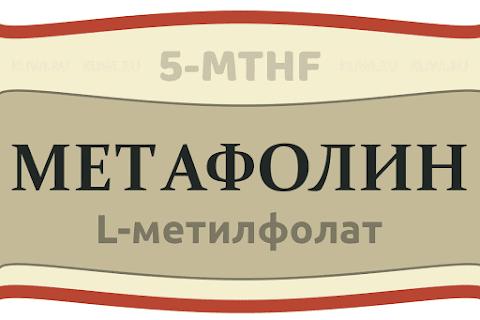 Метафолин (метилфолат) или фолиевая кислота?