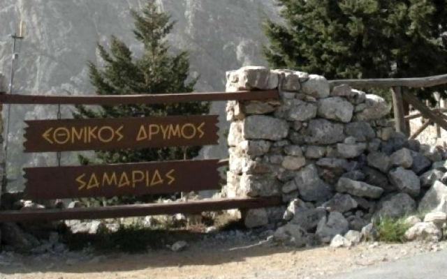 Άτομα από όλη τη Κρήτη εισέπρατταν εκατομμύρια καθώς είχαν δηλώσει ως ιδιωτικές ή ενοικιαζόμενες εκτάσεις το ίδιο το...φαράγγι της Σαμαριάς και όχι μόνο!