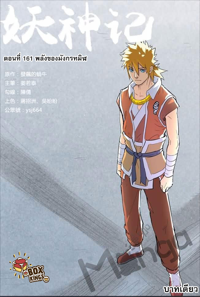 Tales of Demons and Gods ตอนที่ 161 หน้า 1