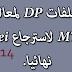 كل ملفات DP لمعالجات MTK لاسترجاع imei نهائيا